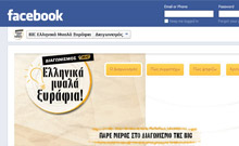 BiC – Ellinika Myala Xyrafia Facebook Application