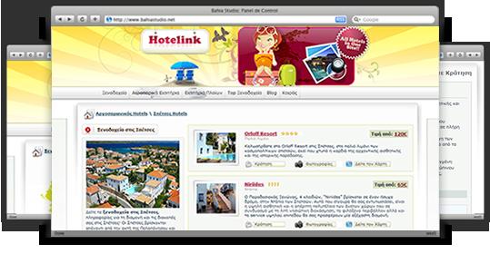 Hotelink.gr
