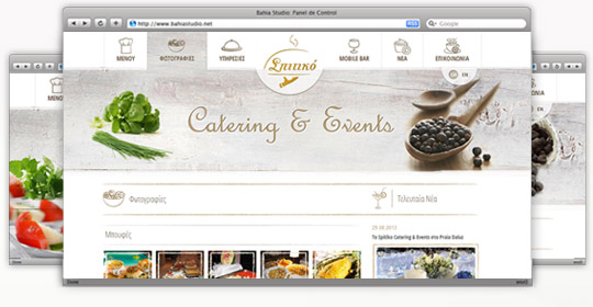 Σπιτικό Catering & Events
